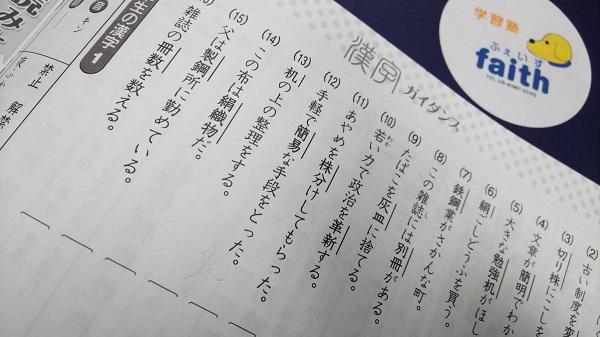 小学生漢字テスト
