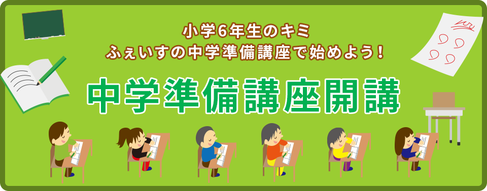 中学準備講座開講 小学6年生のキミ!中学準備講座に参加しよう!