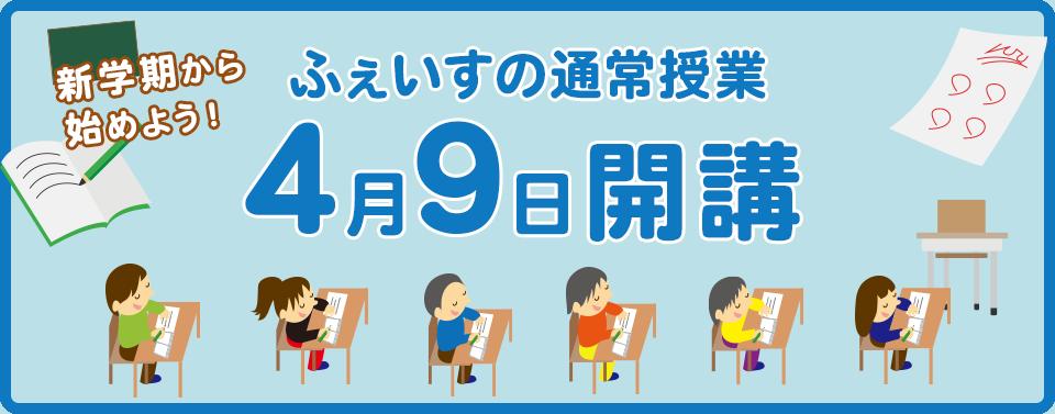 新学期から始めよう! ふぇいすの通常授業 4月9日開講