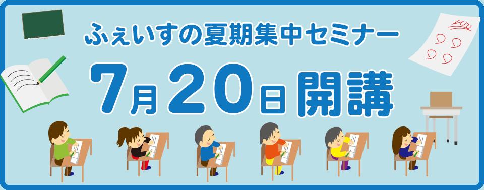 ふぇいすの夏期集中セミナー 7月20日開講