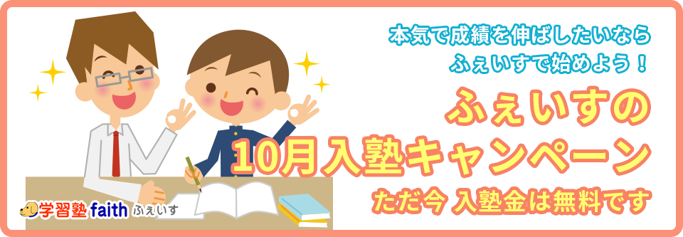 本気で成績を伸ばしたいなら、ふぇいすで始めよう! 10月入塾キャンペーン ただ今 入塾金は無料です。
