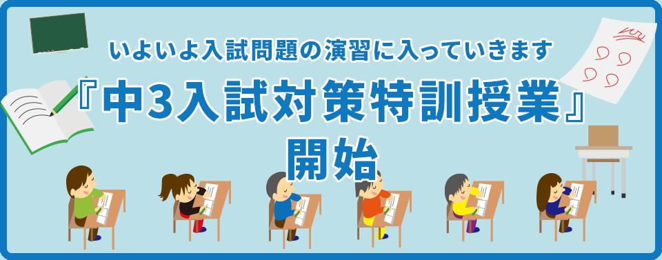 いよいよ入試問題の演習に入っていきます。『中3入試対策特訓授業』開始
