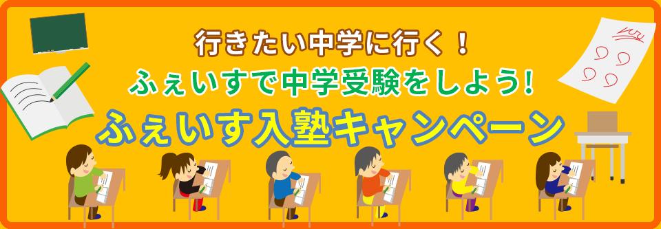 行きたい中学に行く!ふぇいすで中学受験をしよう! ふぇいす入塾キャンペーン